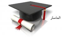 قوائم الطلبة المقبولين في الماستر 2020/2019