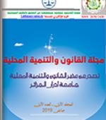 universite-adrar-lddl-150×220